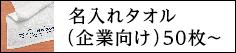 タオル【名入】企業向50枚〜