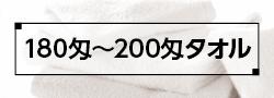 180〜200匁