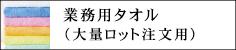 ケース買い 業務用タオル【無印】