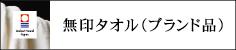 無印タオル(ブランド品)