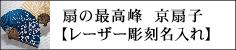 【扇の最高峰 京扇子】レーザー彫刻名入れ