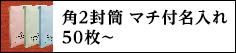 保存袋【名入】50枚〜