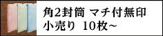 保存袋【無印】小売10枚〜