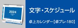 文字・スケジュール卓上カレンダー【卓プレ-180】