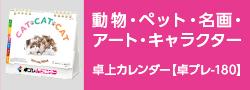 動物・ペット・名画・アート・キャラクター卓上カレンダー【卓プレ-180】