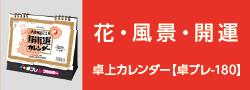 花・風景・開運-卓上カレンダー【卓プレ-180】