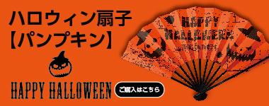 ハロウィン扇子【パンプキン】