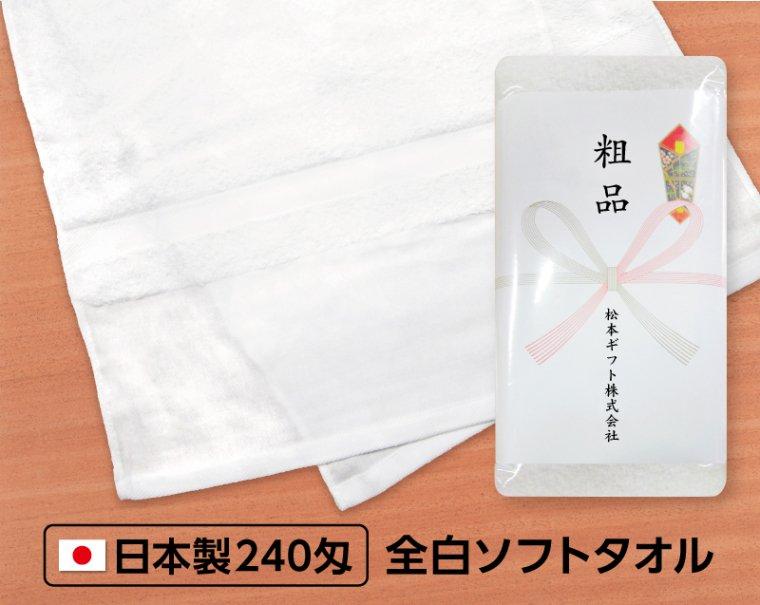 【240匁 白タオル 日本製】名入れ50枚から【熨斗・ポリ袋入れ無料】★4月限定特別激安価格!セール/SALE