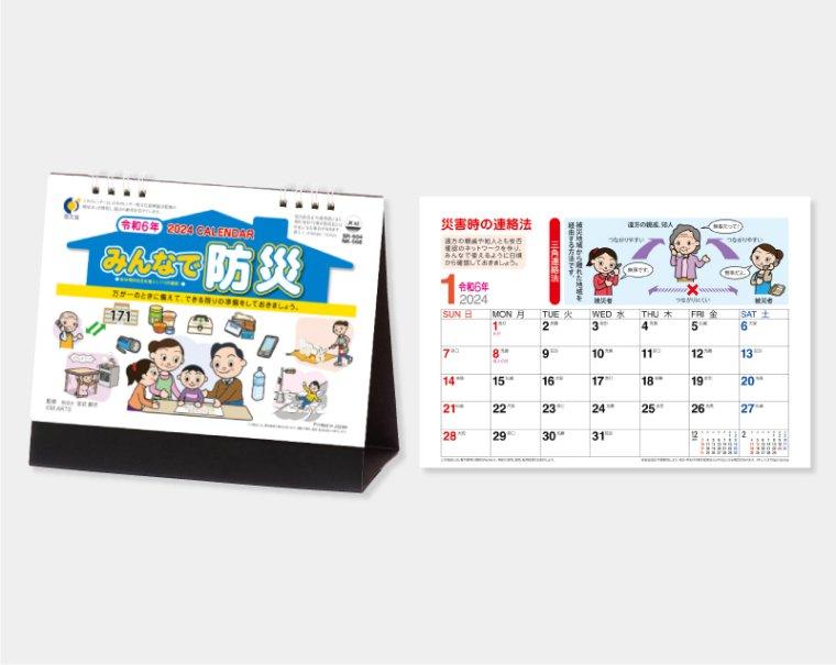 NK-566 卓上カレンダー おさんぽ日本 2017年度 卓上カレンダー