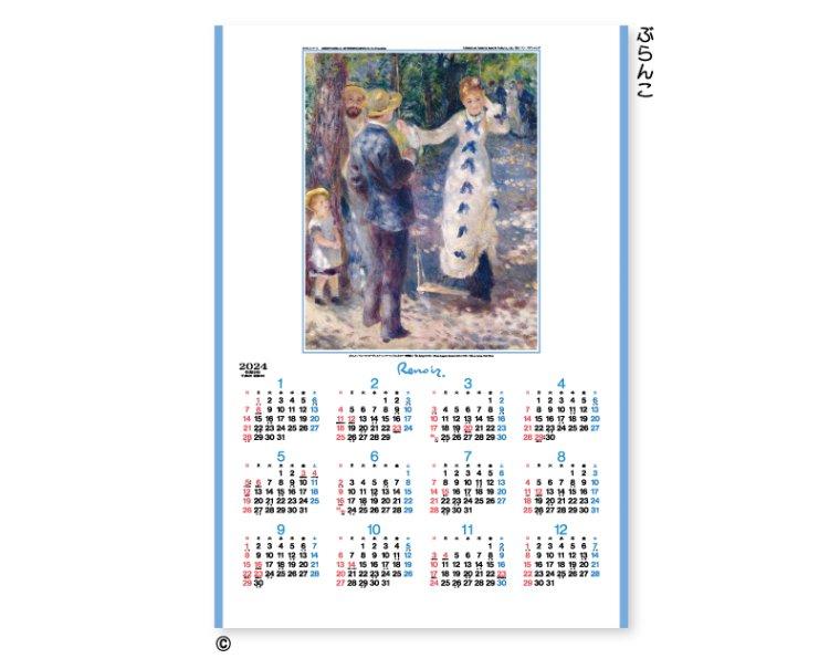 TD-85 年表  ルノワール 2017年度 壁掛けカレンダー