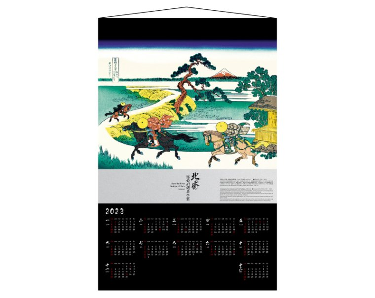 名入れ SP-523 ミニカレンダー(干支・絵馬) 2017年度 卓上カレンダー