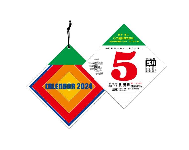 名入れ SP-400 ダイヤ日表(小) 2017年度 卓上カレンダー