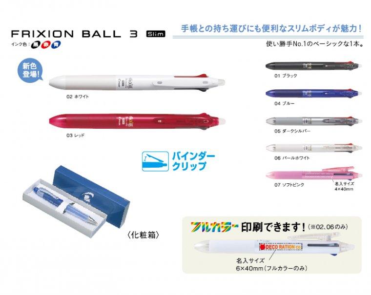 【ノベルティ 名入れ】2065~2070 フリクションボール3 0.5