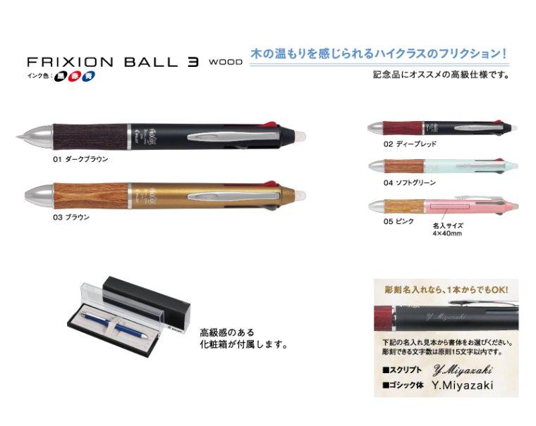 【ノベルティ 名入れ】2071~2073 フリクションボール3ウッド 0.5