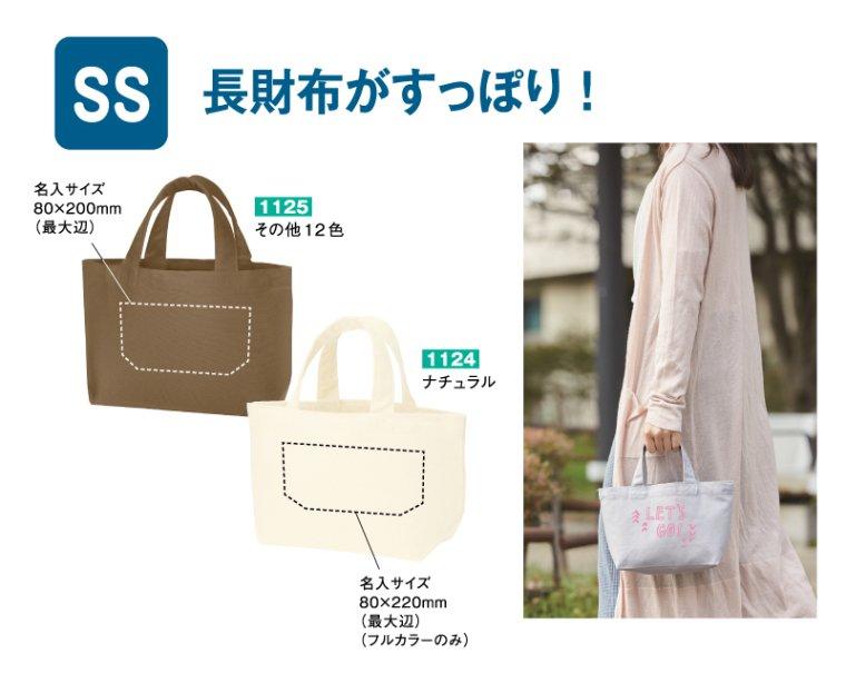 【ノベルティ 名入れ 無印】2117 キャンバストート(SS)カラー