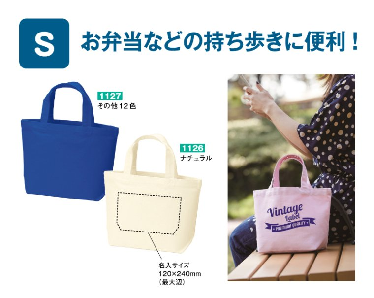 【ノベルティ 名入れ 無印】2119 キャンバストート(S)カラー