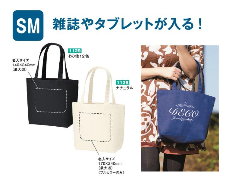 【ノベルティ 名入れ 無印】2121 キャンバストート(SM)カラー