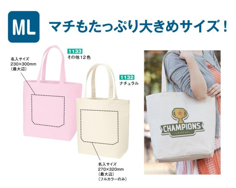 【ノベルティ 名入れ 無印】2125 キャンバストート(ML)カラー