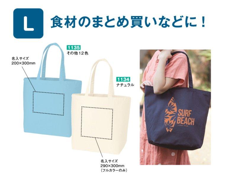 【ノベルティ 名入れ 無印】2127 キャンバストート(L)カラー