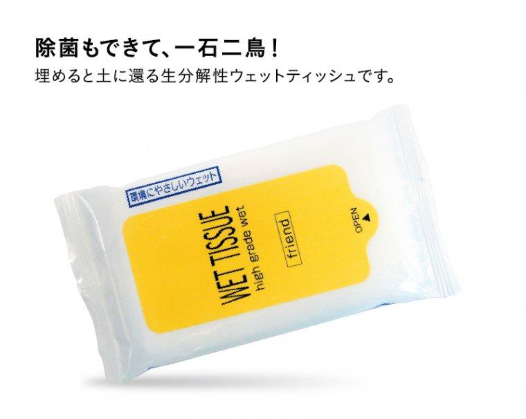 【ノベルティ 名入れ 無印】2207 環境にやさしいウェットティッシュ(10枚入)
