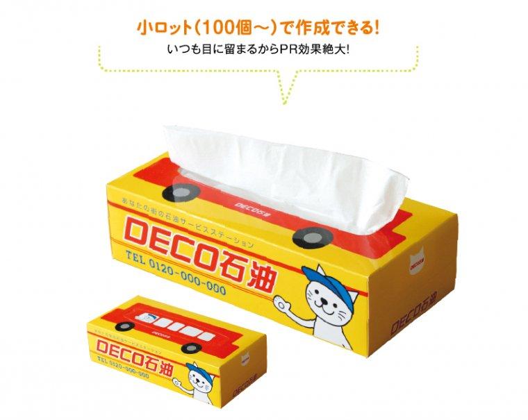 【ノベルティ 名入れ 】2209 BOXティッシュ(150W)