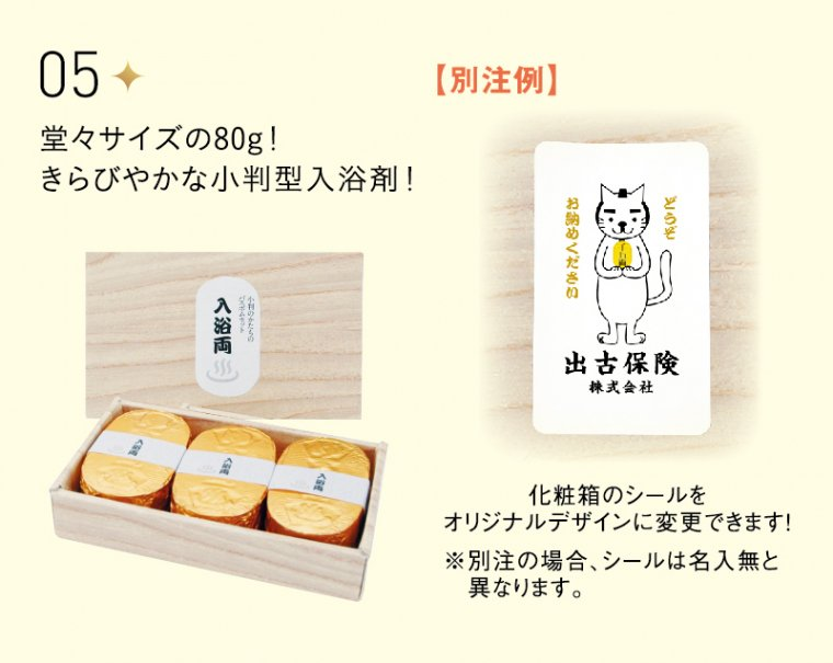 【ノベルティ 無印】2502 小判型バスボム入浴両(3P)