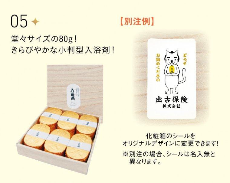 【ノベルティ 無印】2503 小判型バスボム入浴両(6P)