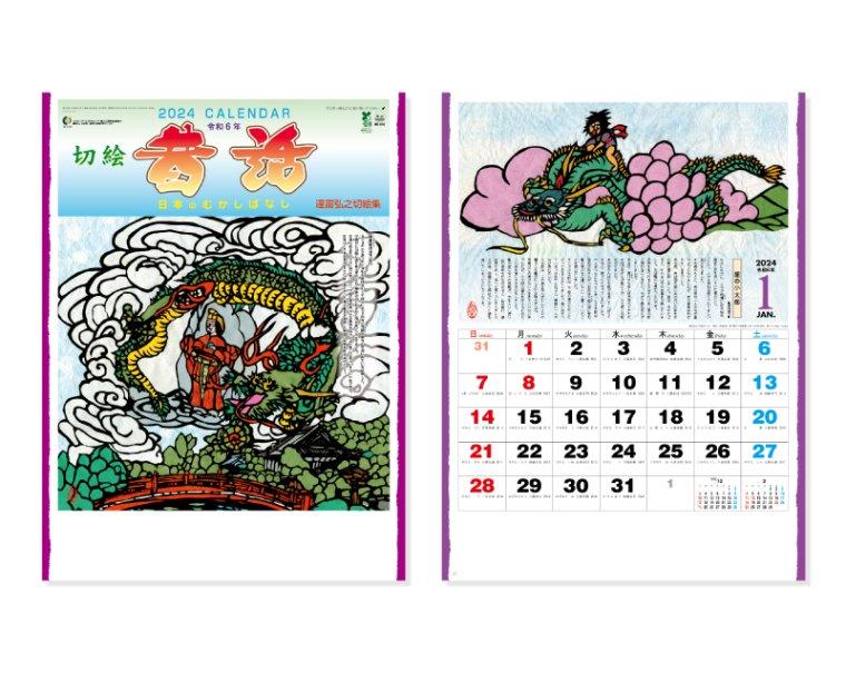2018年度【名入れ 50部から】壁掛けカレンダー NC-16 日本昔話
