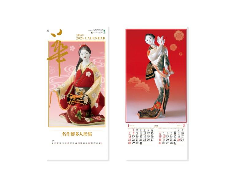 2018年度【名入れ 50部から】壁掛けカレンダー NC-15 博多人形「華」