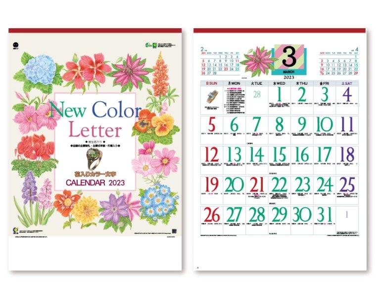 2018年度【名入れ 50部から】壁掛けカレンダー MW-12 毎日の健康記録