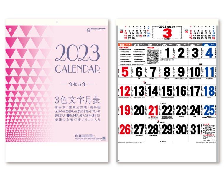 2018年度【名入れ 50部から】壁掛けカレンダー MW-9 4切 文字月表(メモ付)