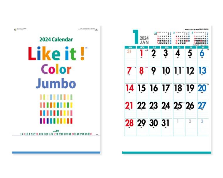 2018年度【名入れ 50部から】壁掛けカレンダー IC-522 Like it!Color ジャンボ