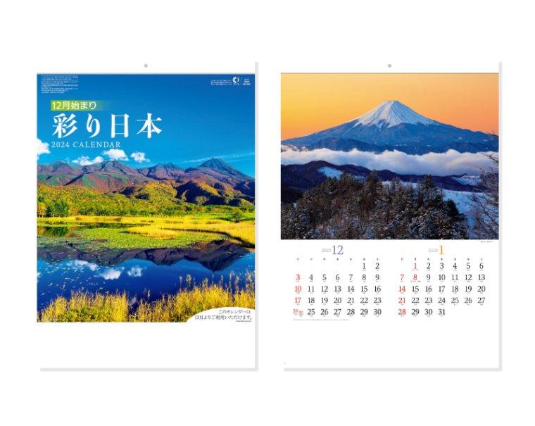 2018年度【名入れ 50部から】壁掛けカレンダー SB-041 12月始まり 彩り日本