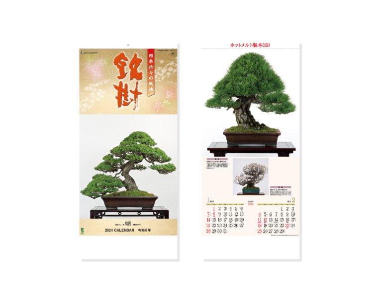 2018年度【名入れ 50部から】壁掛けカレンダー YK-624(MW-64)(NC-14)(NF-207) 銘樹(盆栽)