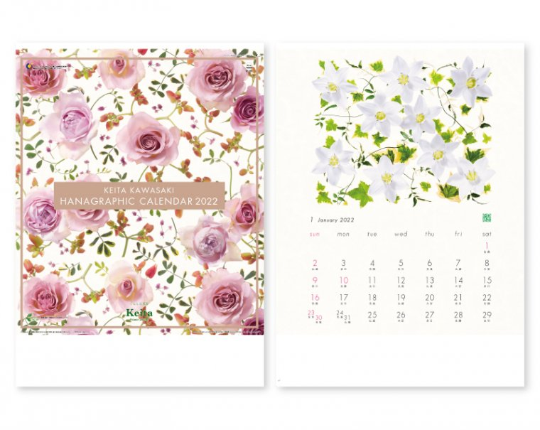 2018年度【名入れ 50部から】壁掛けカレンダー NC-7 花グラフィック(川崎景太作品集)