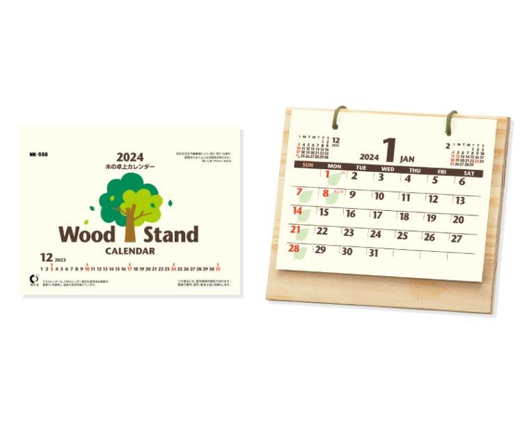 2018年度【名入れ 50部から】卓上カレンダー NK-550 木の卓上カレンダー