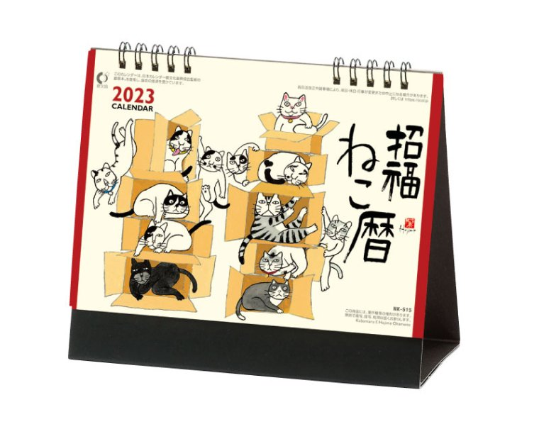NK-515卓上カレンダー 招福ねこ暦 2017年度 卓上カレンダー