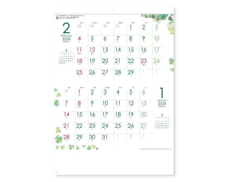 2018年度【名入れ 50部から】壁掛けカレンダー SG-215(SP-52・SN-19) ナイーブ・アート