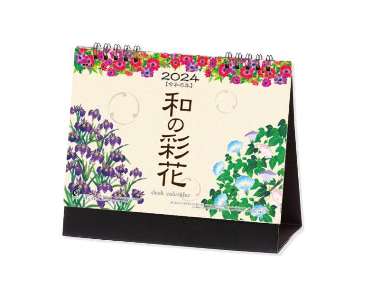 NK-562 和の彩花 2017年度 卓上カレンダー
