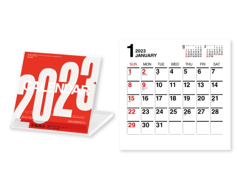 NK-364 文字月表 2017年度 卓上カレンダー
