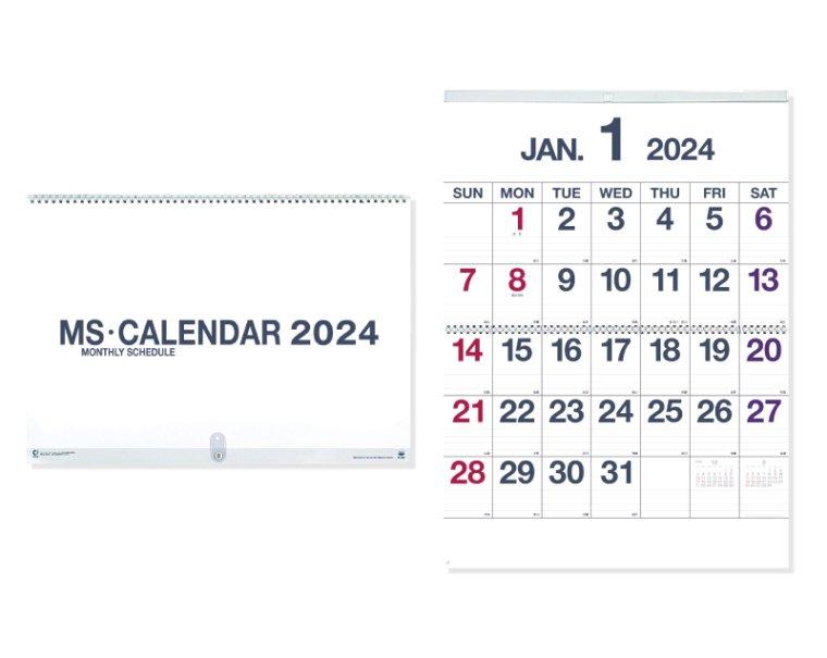 名入れ NK-499 MSカレンダー 2017年度 壁掛けカレンダー