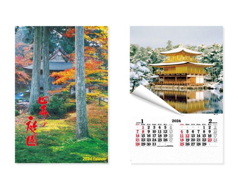 2018年度【名入れ 50部から】壁掛けカレンダー IC-503 フィルム四季の庭園