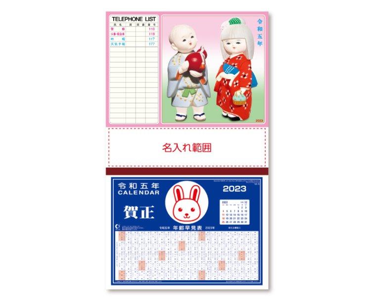2019年 na 24 人形姉弟tel表 壁掛け名入れ台紙カレンダー 松本ギフト