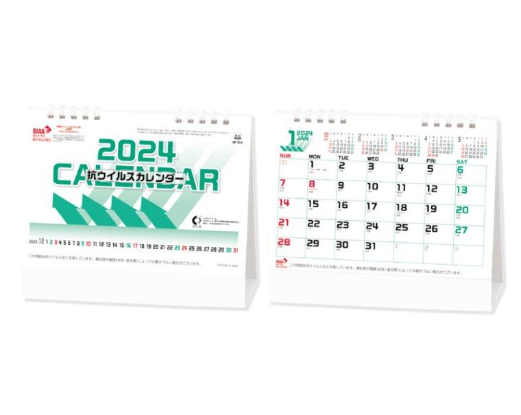SP-410 デスク 世界のパノラマ 2017年度 卓上カレンダー