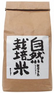 精米【2kg】自然栽培米(羽咋市産)