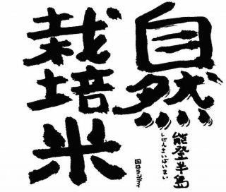 玄米【300g(2合)】自然栽培米(羽咋市産)