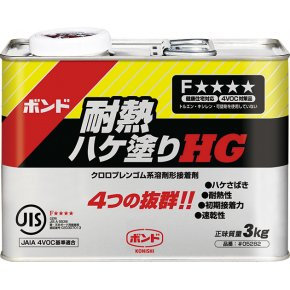 ボンド 耐熱ハケ塗りHG 3kg
