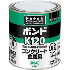 ボンド K120 1kg×6缶