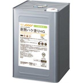 ボンド 耐熱ハケ塗りHG 15kg