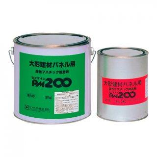 セメダイン PM200(垂れ止めタイプ) 3kgセット(主剤1kg 硬化剤2kg)